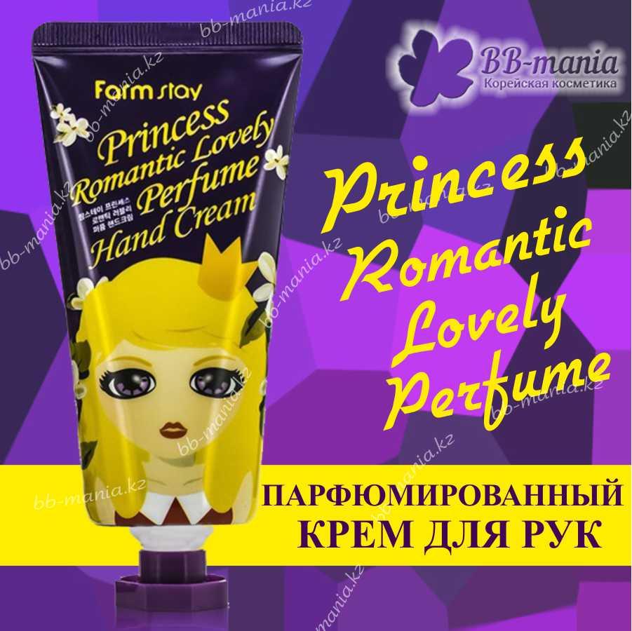 Princess Romantic Lovely Perfume Hand Cream [Farmstay]