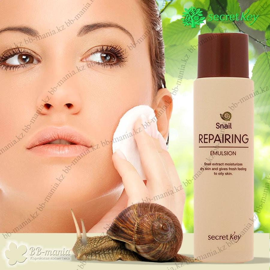 Snail Repairing Emulsion [Secret Key]