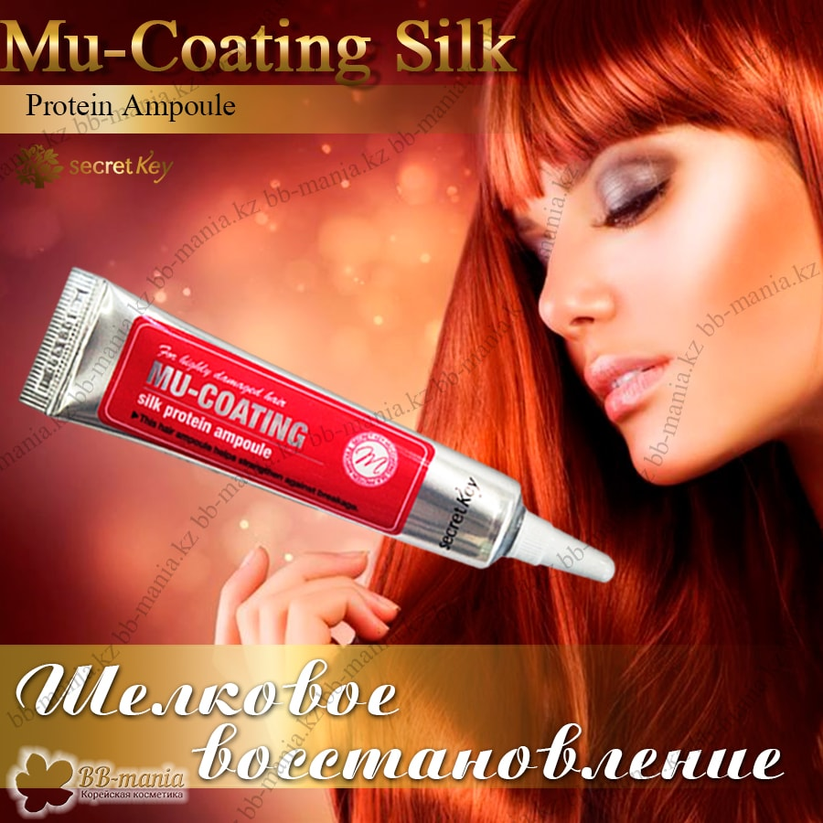 Mu-Coating Silk Protein Ampoule [Secret Key]