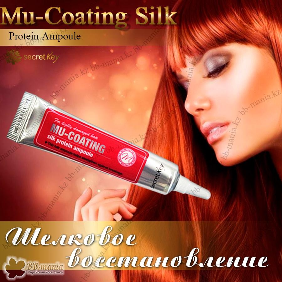 Mu-Coating Silk Protein Ampoule [Secret Key]