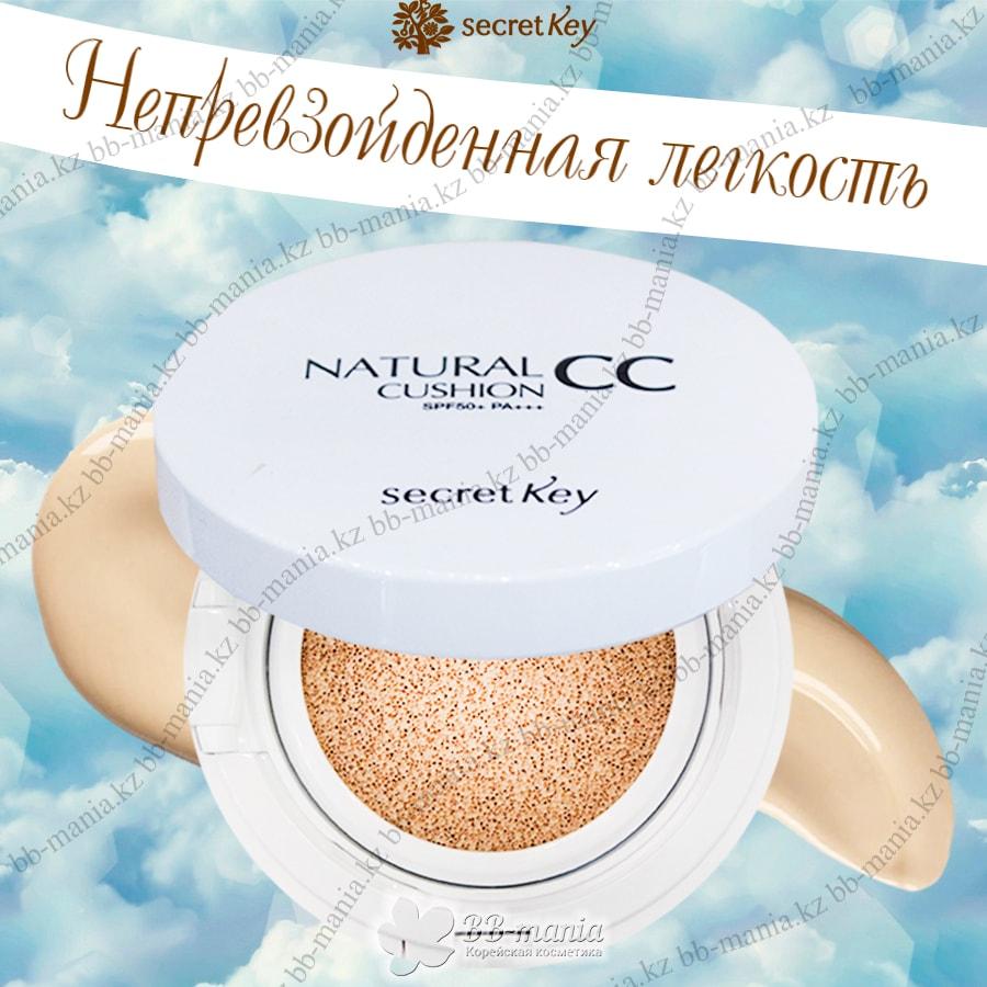 Natural CC Cushion SPF50+ PA+++ [Secret Key]