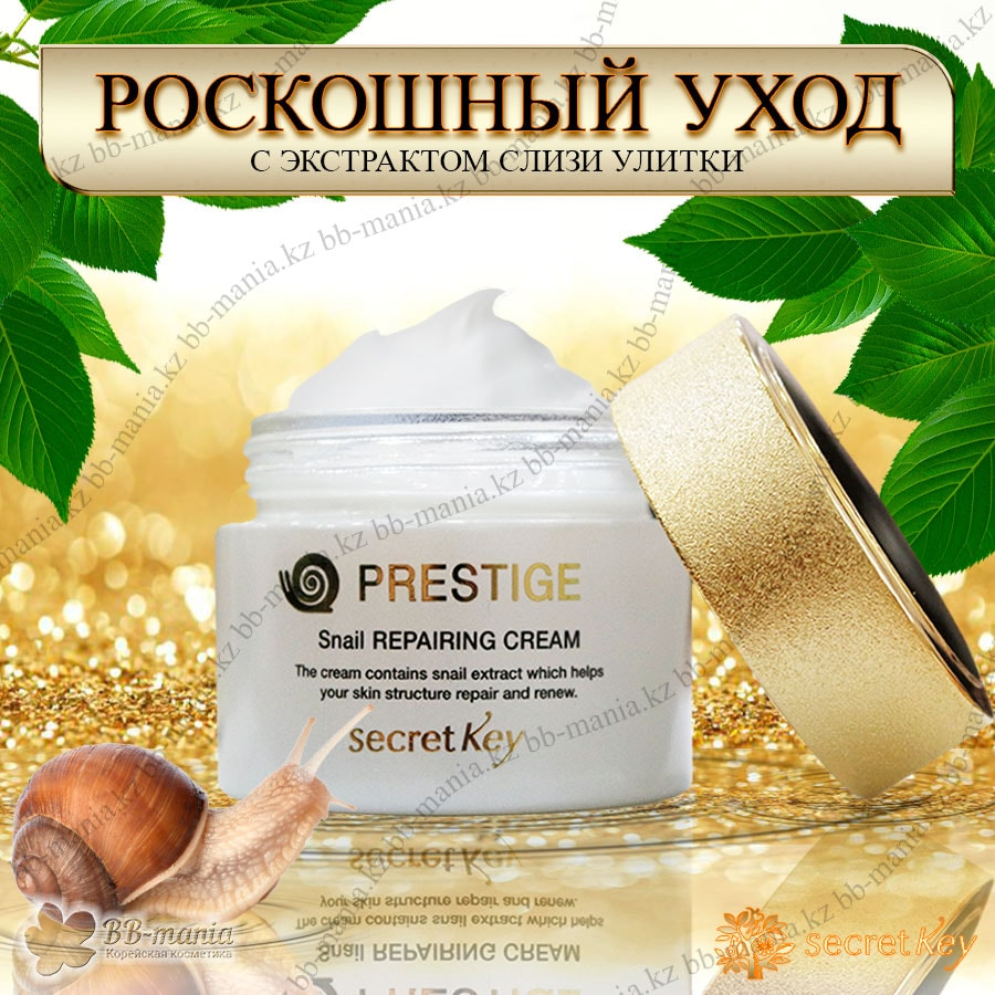 Prestige Snail Repairing Cream [Secret Key]