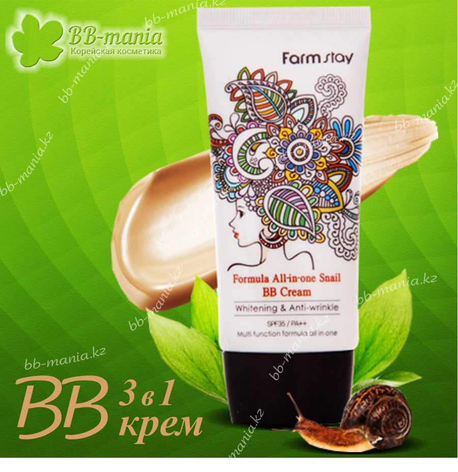 All-in-One Snail Sun BB cream [FarmStay]