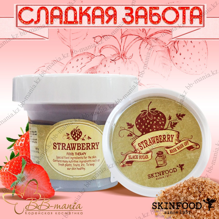 Black Sugar Strawberry Mask Wash Off Skinfood Skin Food