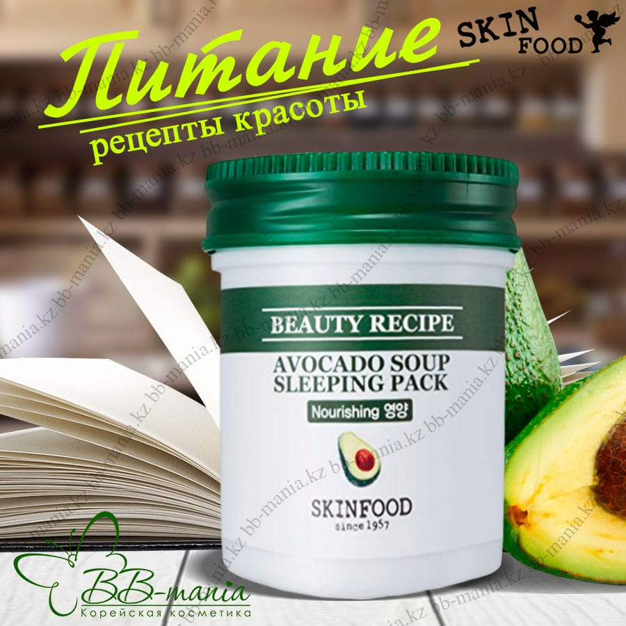 Beauty Recipe Soup Sleeping Pack Avocado [SkinFood]