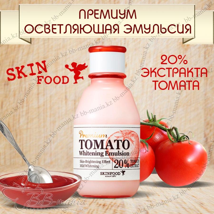 Premium Tomato Whitening Emulsion [SkinFood]