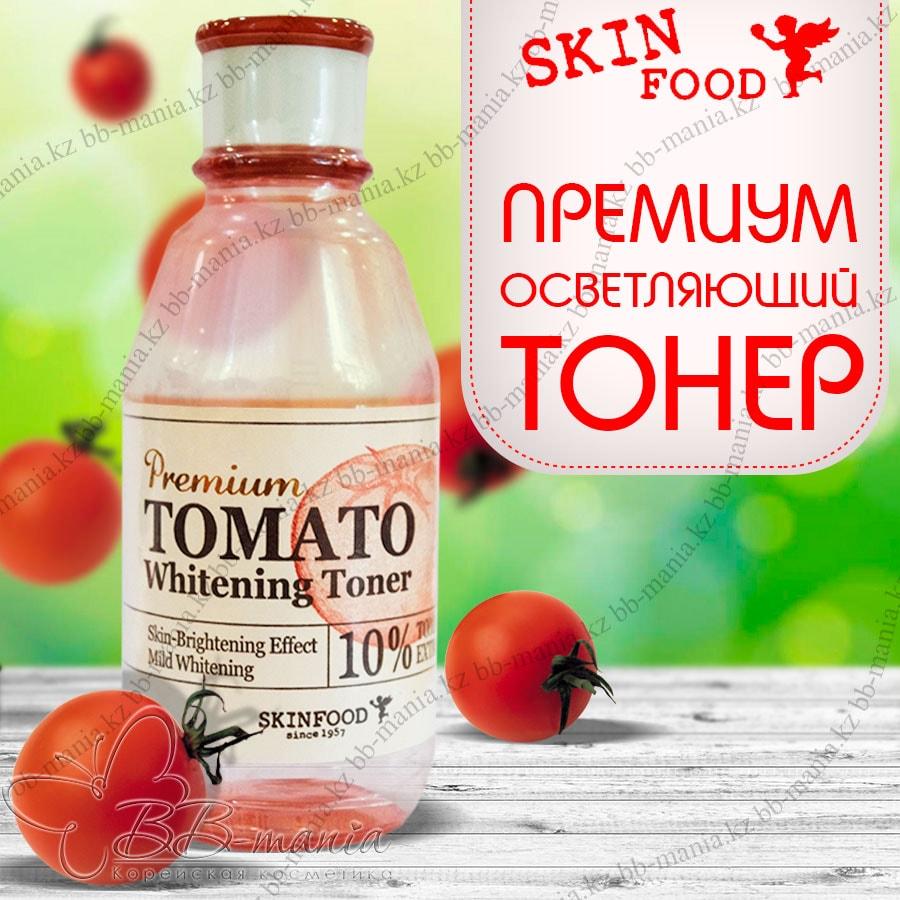 Premium Tomato Whitening Toner [SkinFood]