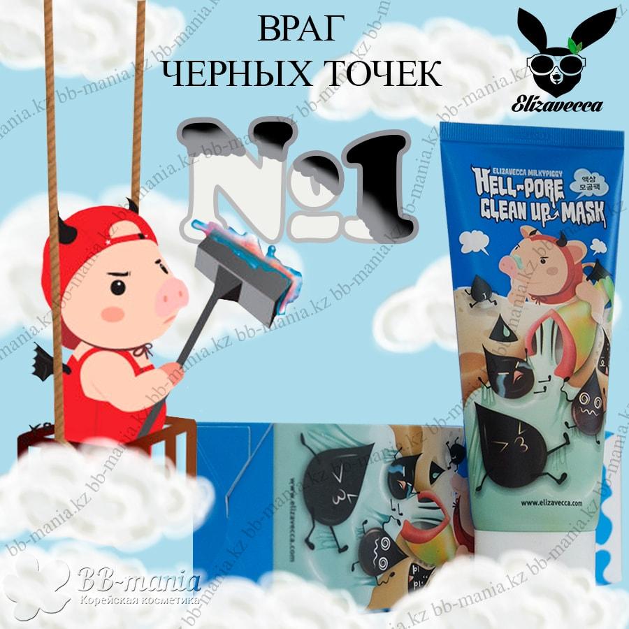 Milky Piggy Hell - Pore Clean Up Mask [Elizavecca]