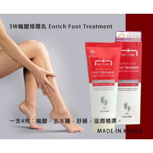 Enrich Foot Treatment [3W CLINIC]