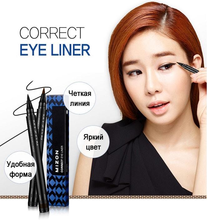 Correct Eye Liner [Mizon]