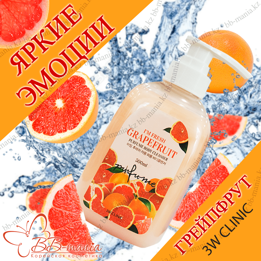 I'm Fresh Grapefruit Perfume Body Cleanser [3W CLINIC]