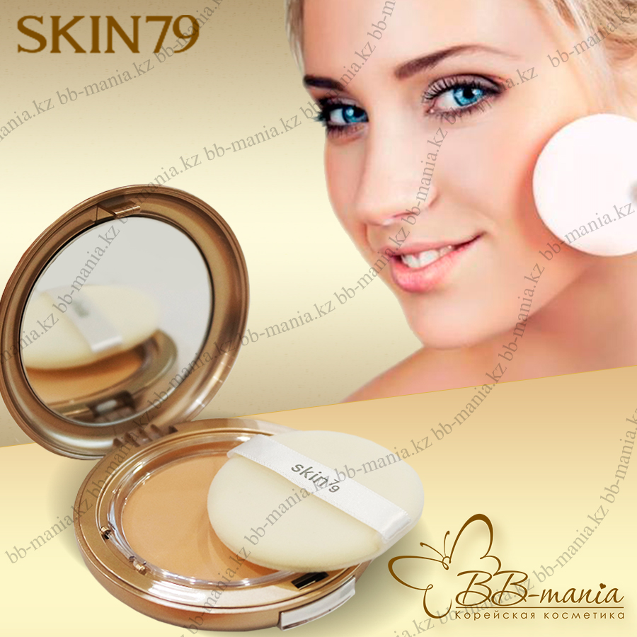 Super + Gold BB Pact SPF 35PA+++[Skin79]