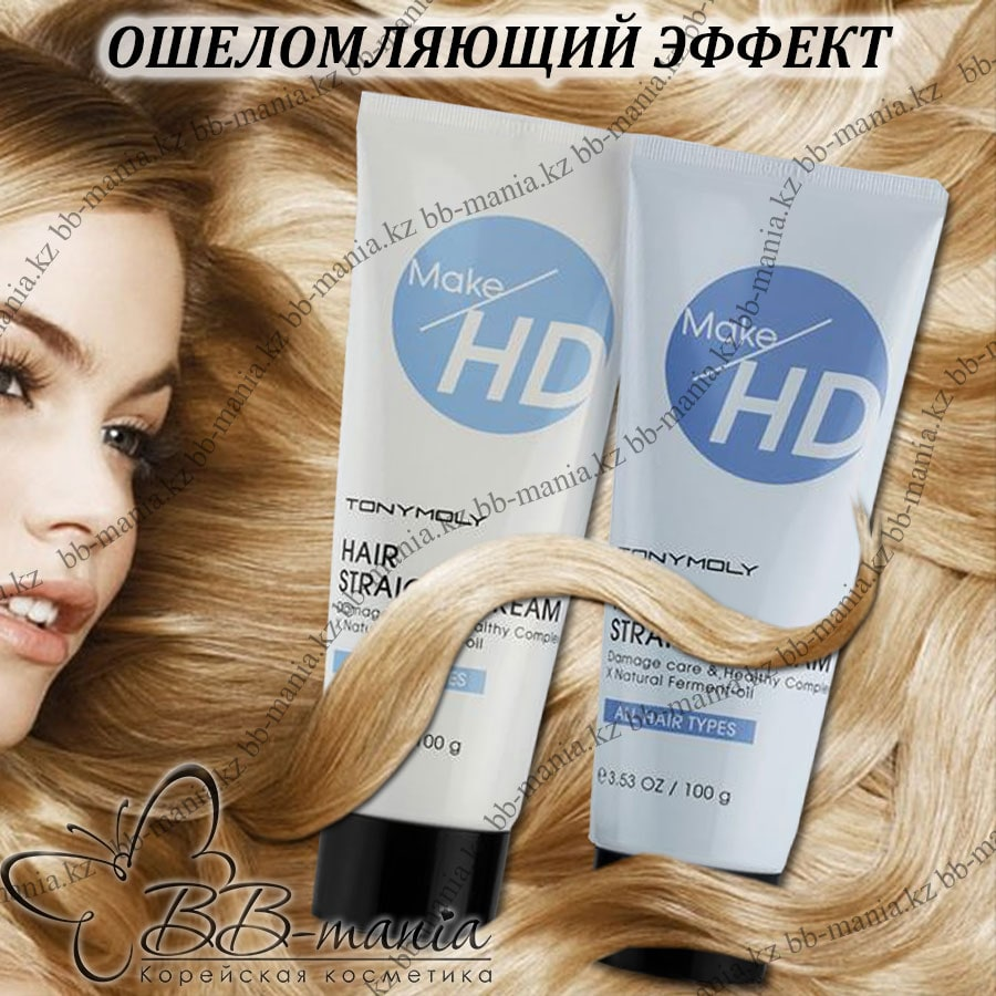 Make HD Straight Cream [TonyMoly]