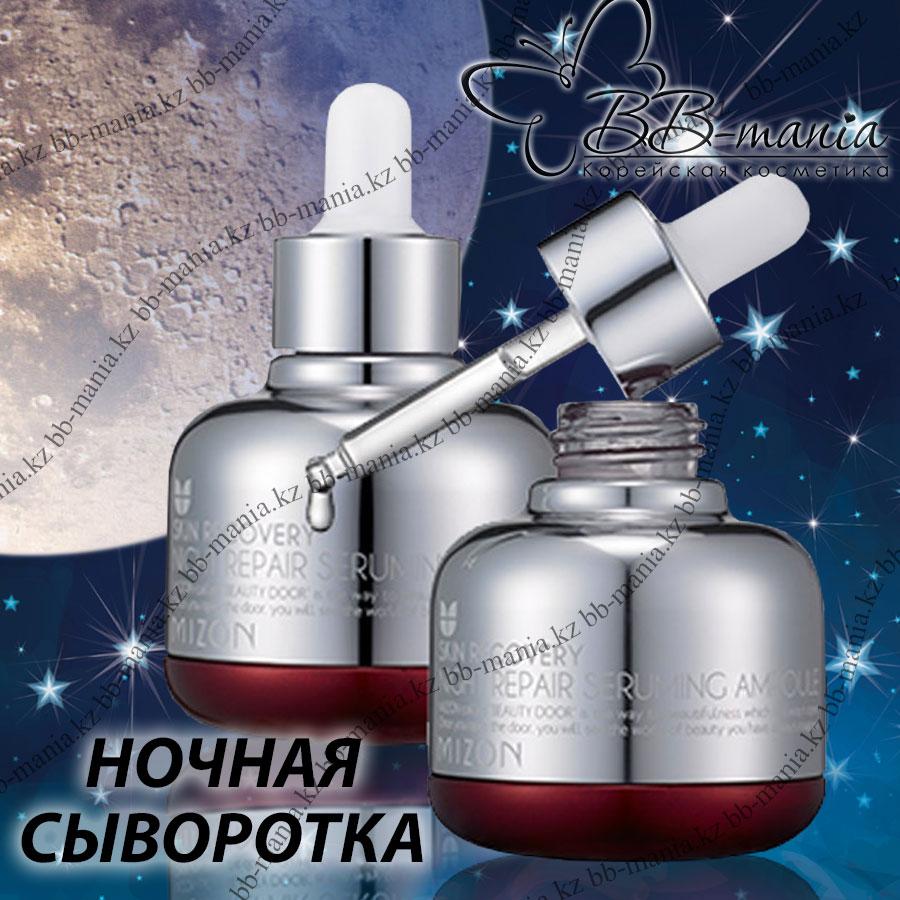 Night Repair Seruming Ampoule [Mizon]