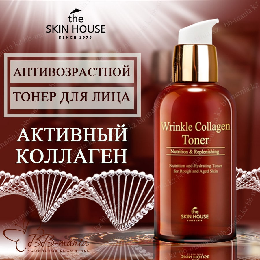 Wrinkle Collagen Toner [The Skin House]