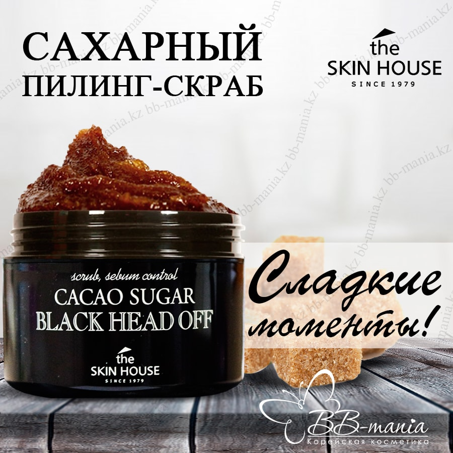 Cacao Sugar Black Head Off [The Skin House]