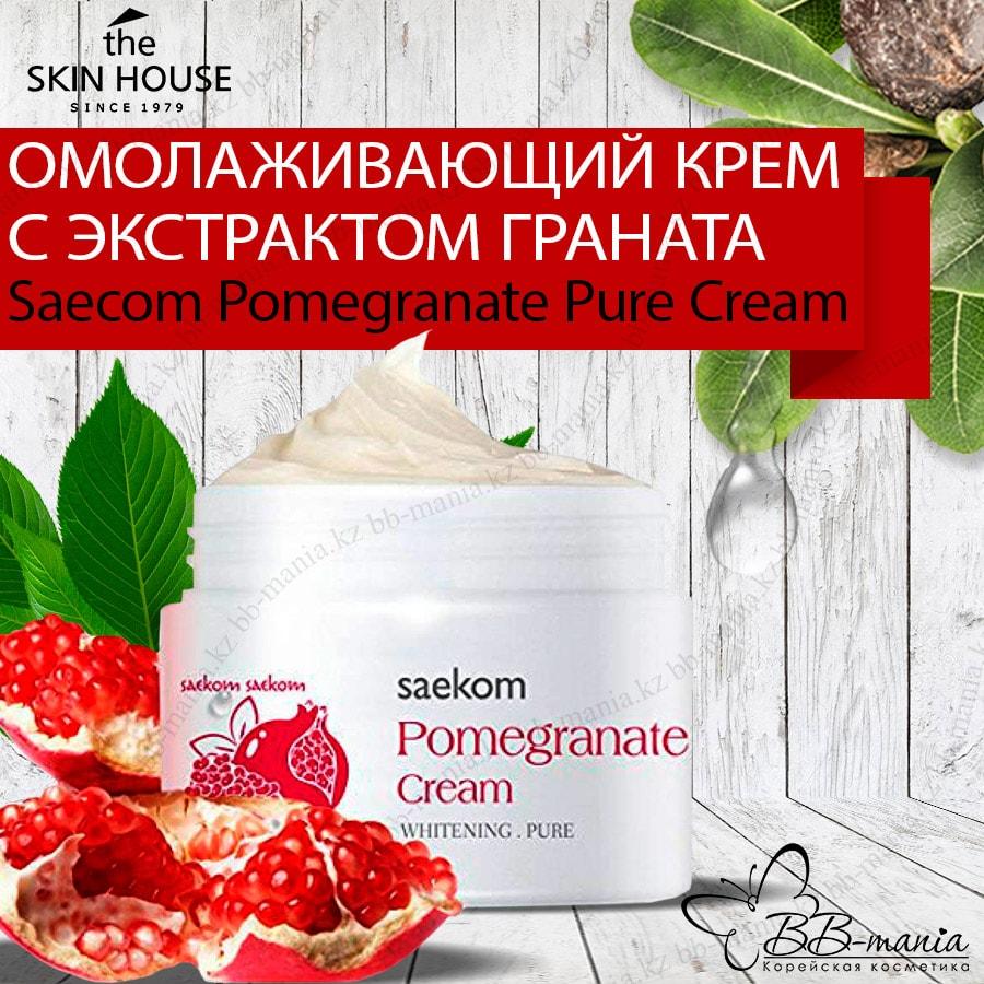 Saecom Pomegranate Pure Cream [The Skin House]