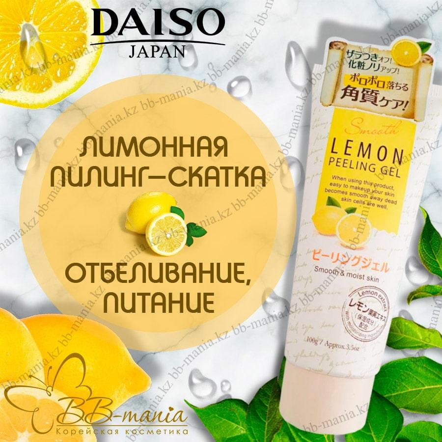 Lemon Peeling Gel Moisture [Daiso]