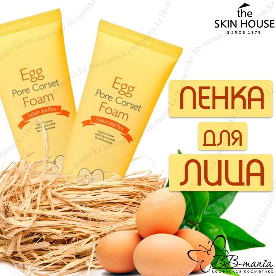 Egg Pore Corset Foam [The Skin House]
