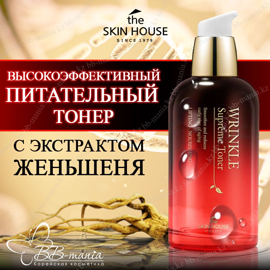 Wrinkle Supreme Toner [The Skin House]
