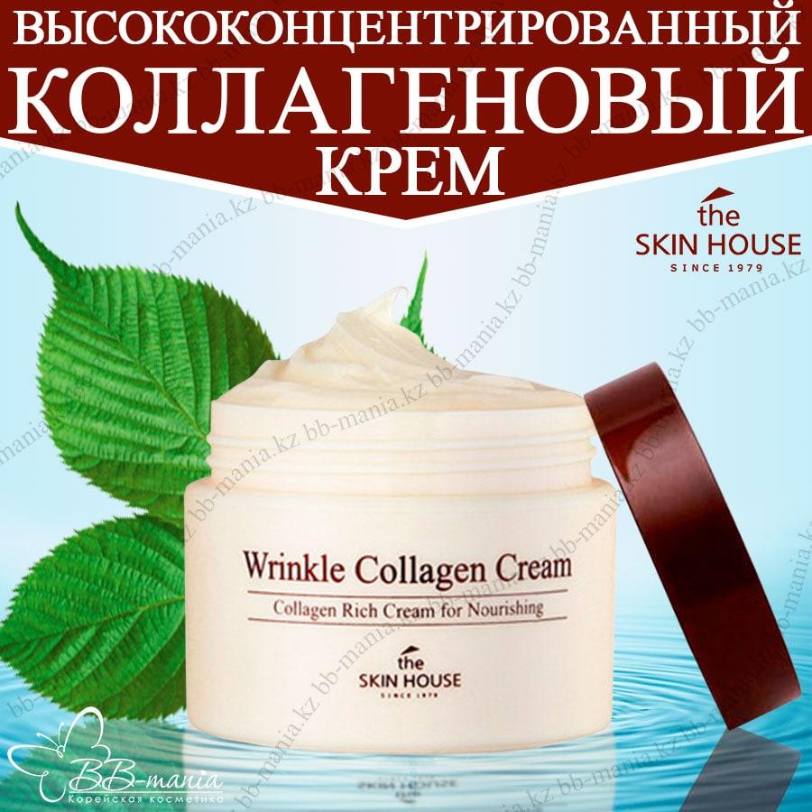 Wrinkle Collagen Cream [The Skin House]
