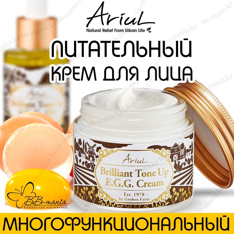Ariul Brilliant Tone Up E.g.g. Cream [JH Corporation]