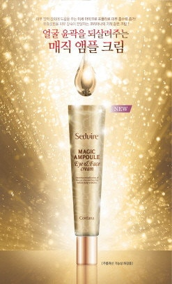 Seduire Magic Ampoule Eye&Face Cream [JH Corporation]