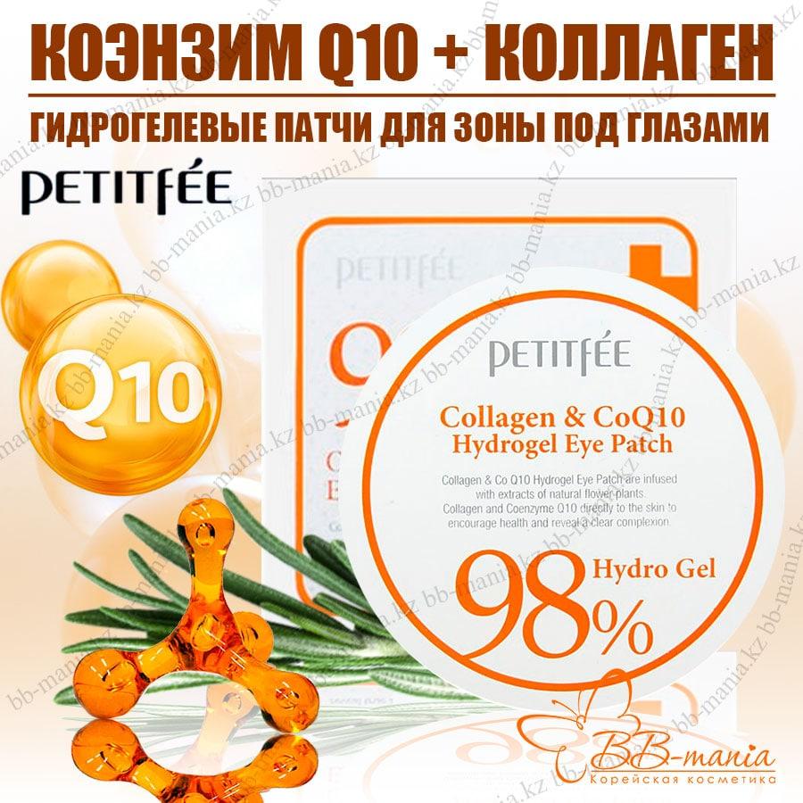 Collagen&CoQ10 Hydrogel Eye Patch [PetitFee]