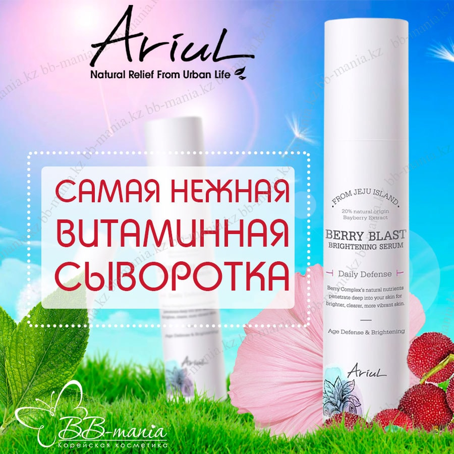 Ariul Berry Blast Brightening Serum [JH Corporation]