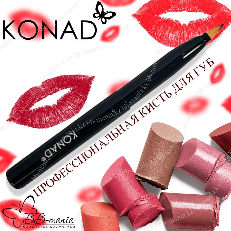 Art Make-up Lip Brush [Konad]