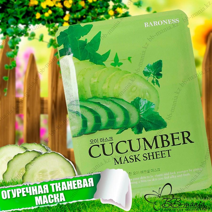 Cucumber Mask Sheet [Baroness]