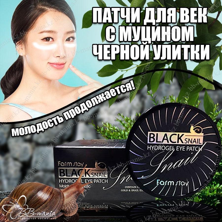 Black Snail Hydrogel Eye Patch [FarmStay]