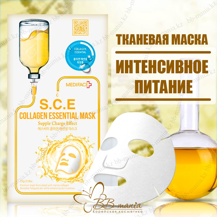 Mediface S.C.E Collagen Essential Mask [JH Corporation]