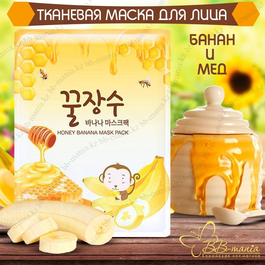 Honey Banana Mask Pack [Secret Key]