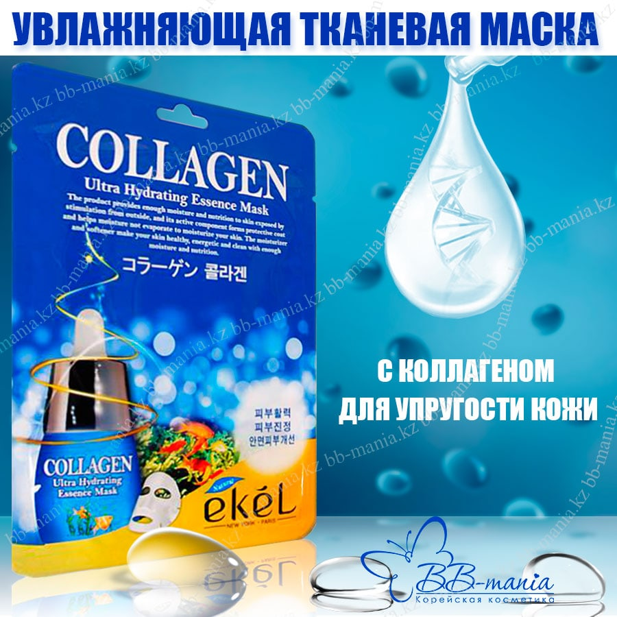 Collagen Ultra Hydrating Essence Mask [Ekel]