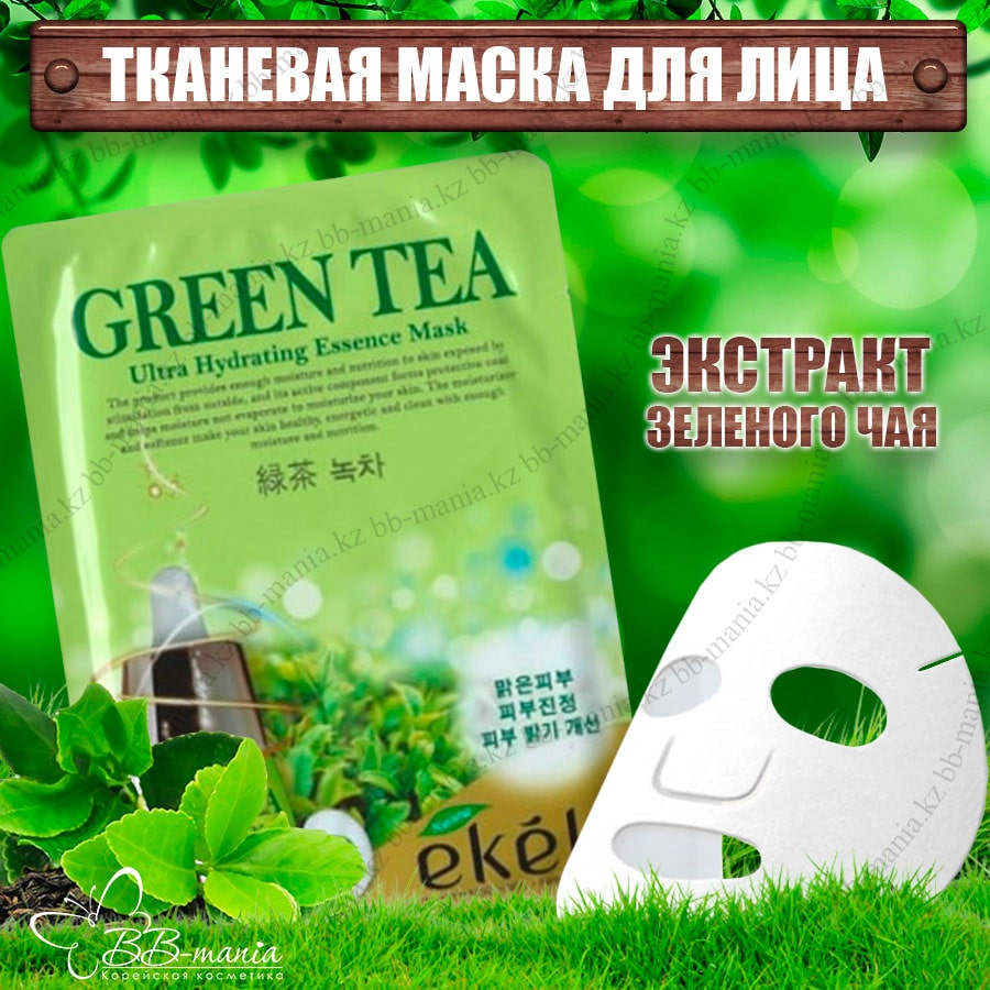 Green Tea Ultra Hydrating Essence Mask [Ekel]