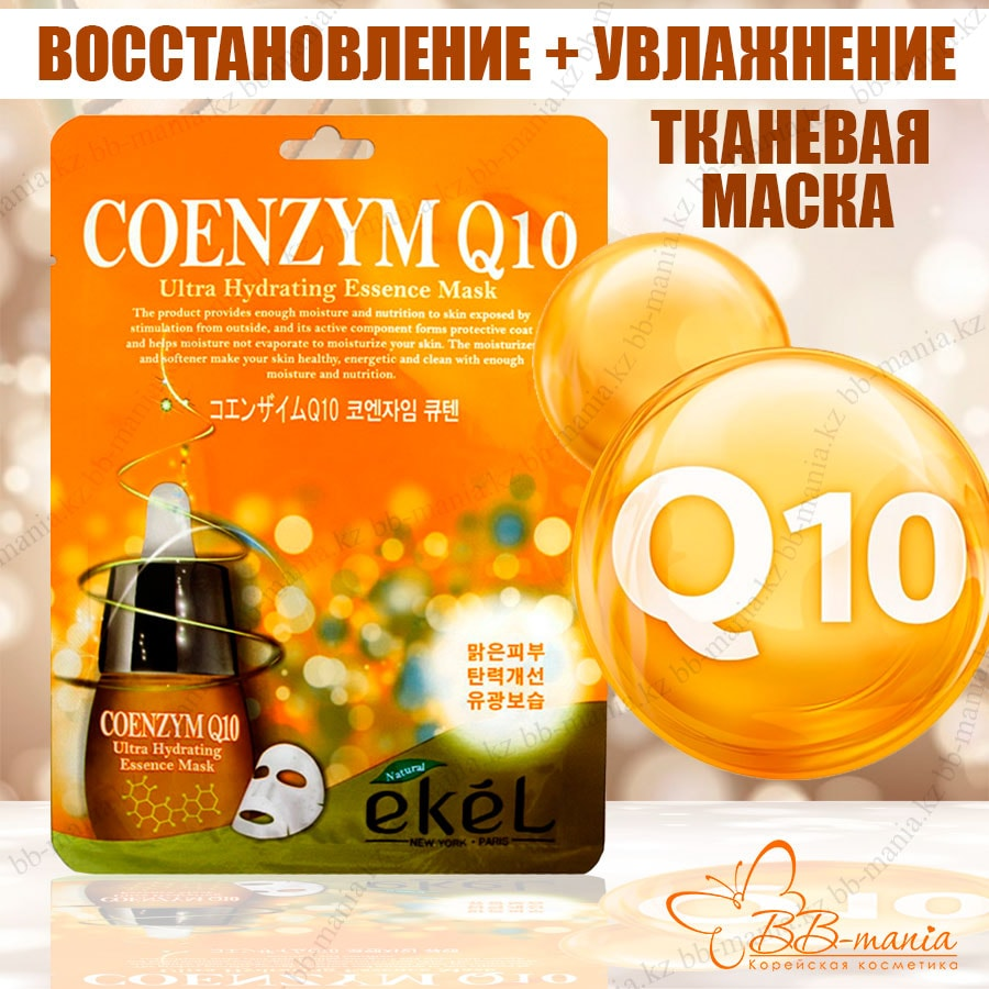 Coenzym Q10 Ultra Hydrating Essence Mask [Ekel]