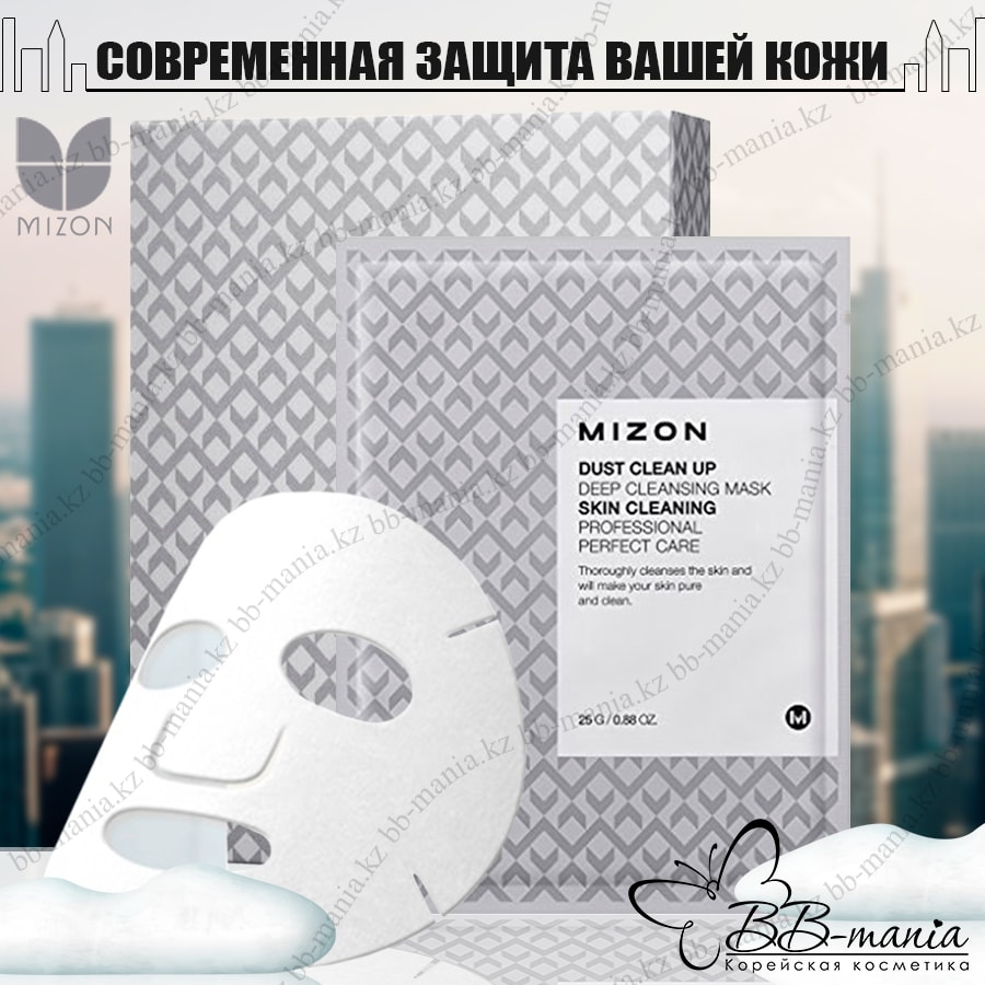 Dust Clean Up Deep Cleansing Mask [Mizon]