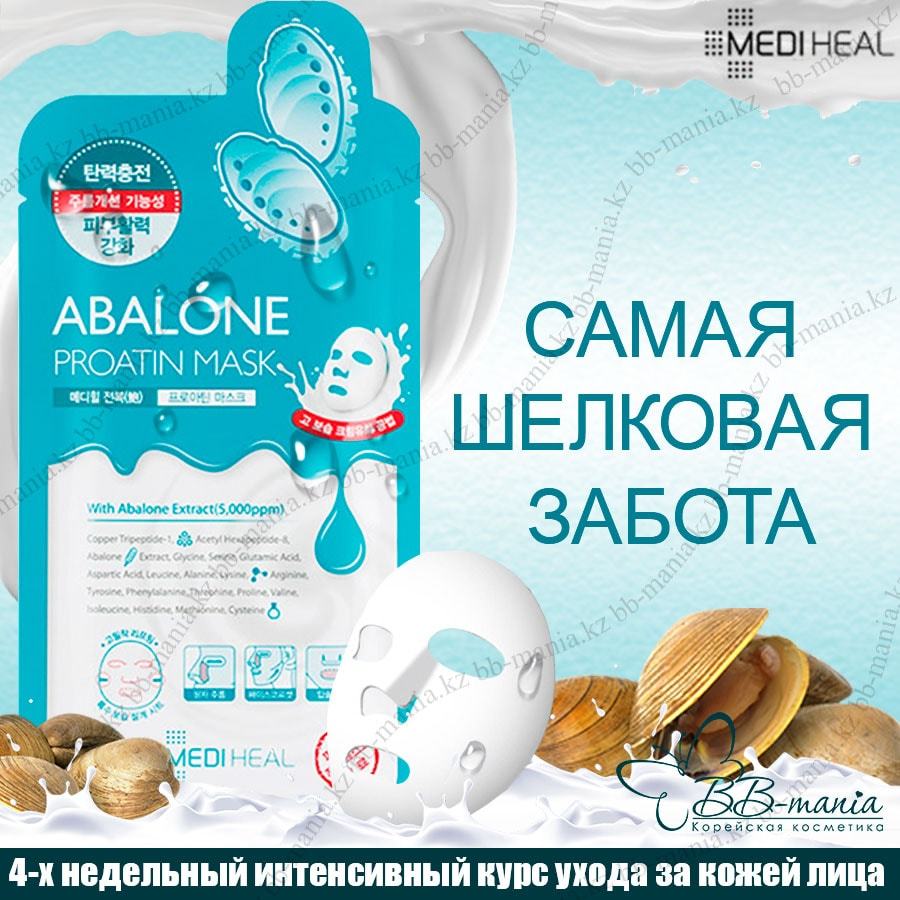 Mediface A.N.S Abalone Protein Mask [JH Corporation]