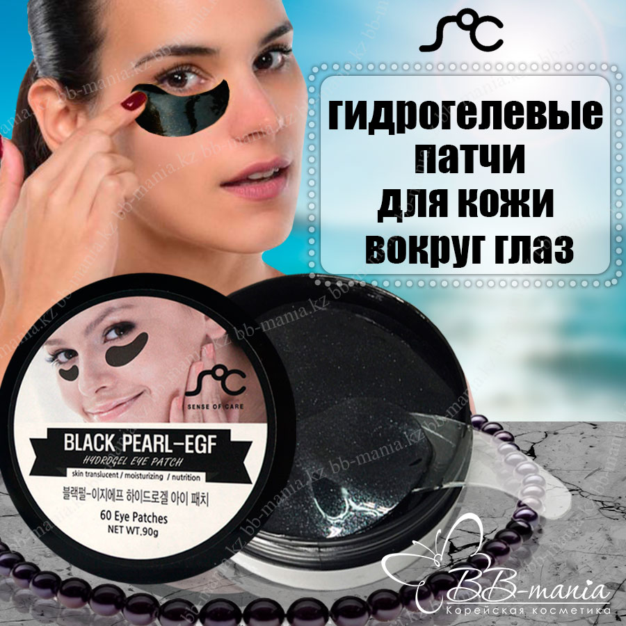 Black Pearl - EGF Hydrogel Eye Patch [SOC]