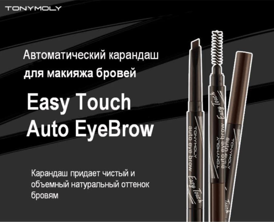 Easy Touch Auto Eyebrow [TonyMoly]