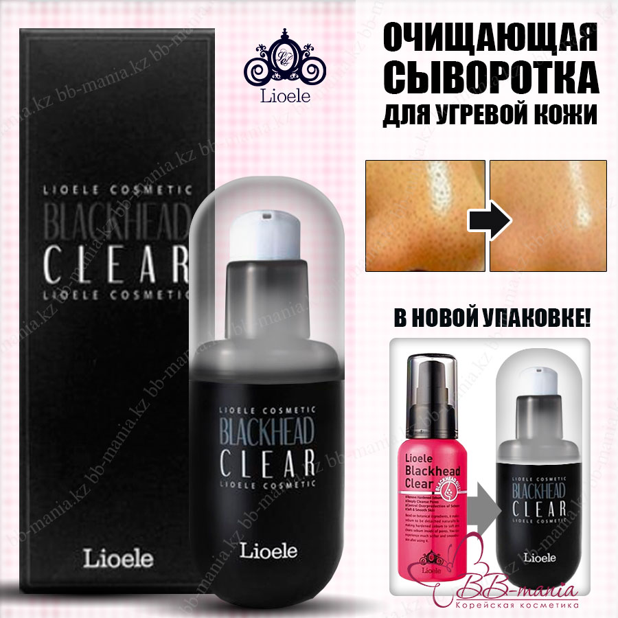 Blackhead Clear [Lioele]