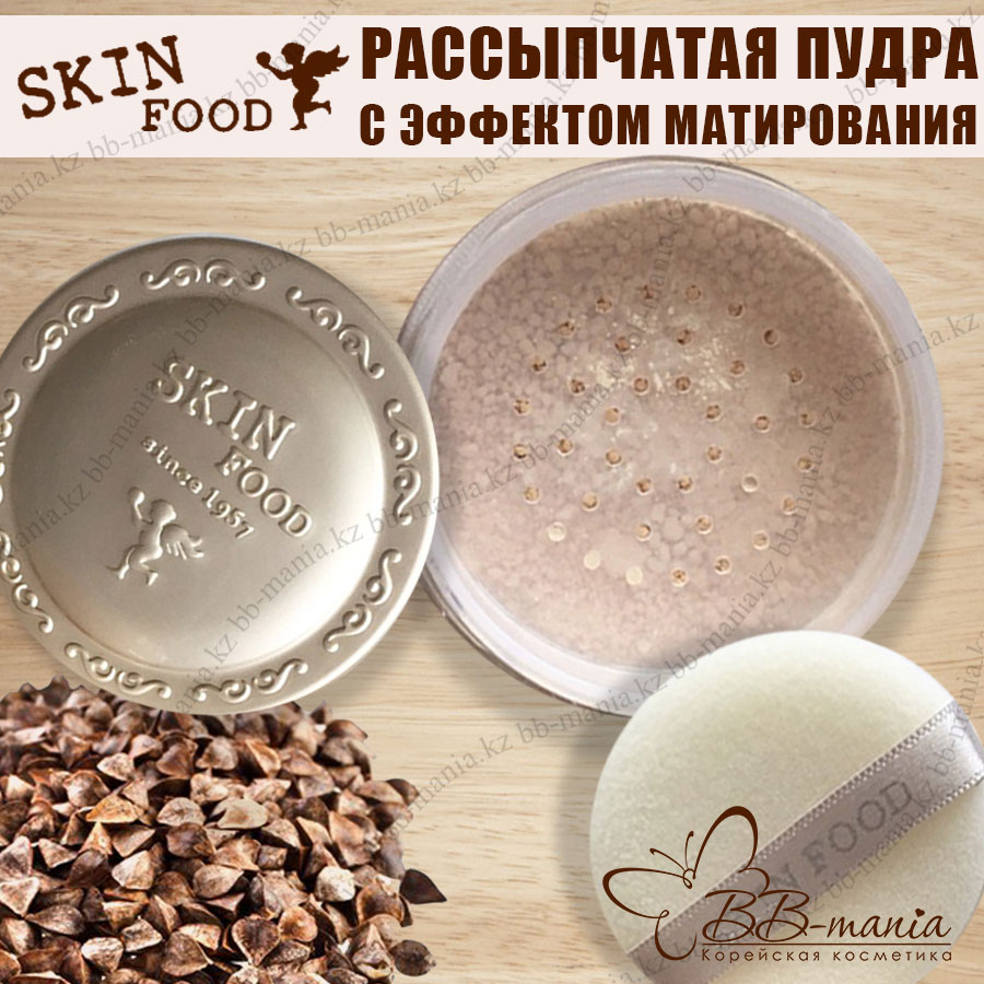 Buckwheat Loose Powder [SkinFood]