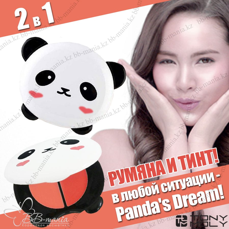 Panda's Dream Dual Lip & Cheek [TonyMoly]