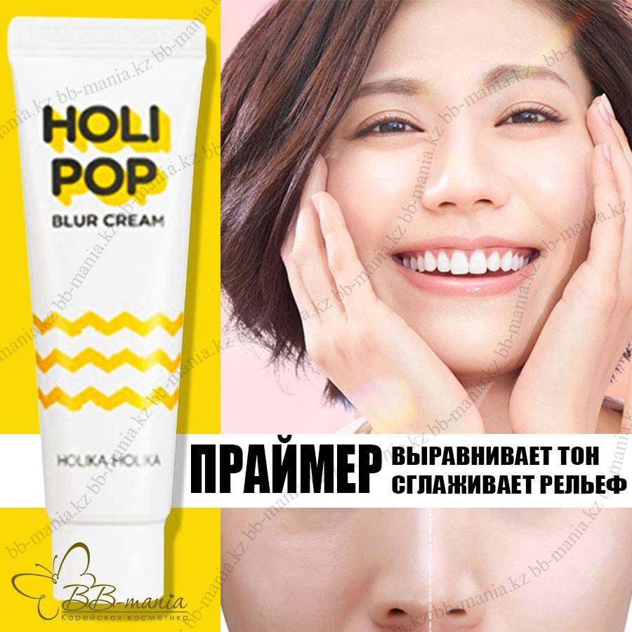Holi Pop Blur Cream [Holika Holika]