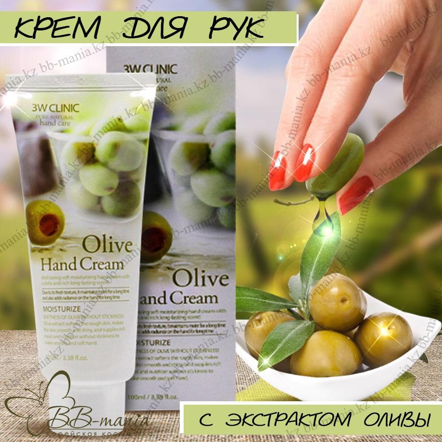 Olive Hand Cream [3W CLINIC]