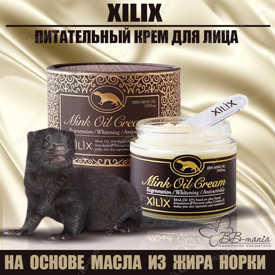 Xilix Dermal Mink Oil Cream