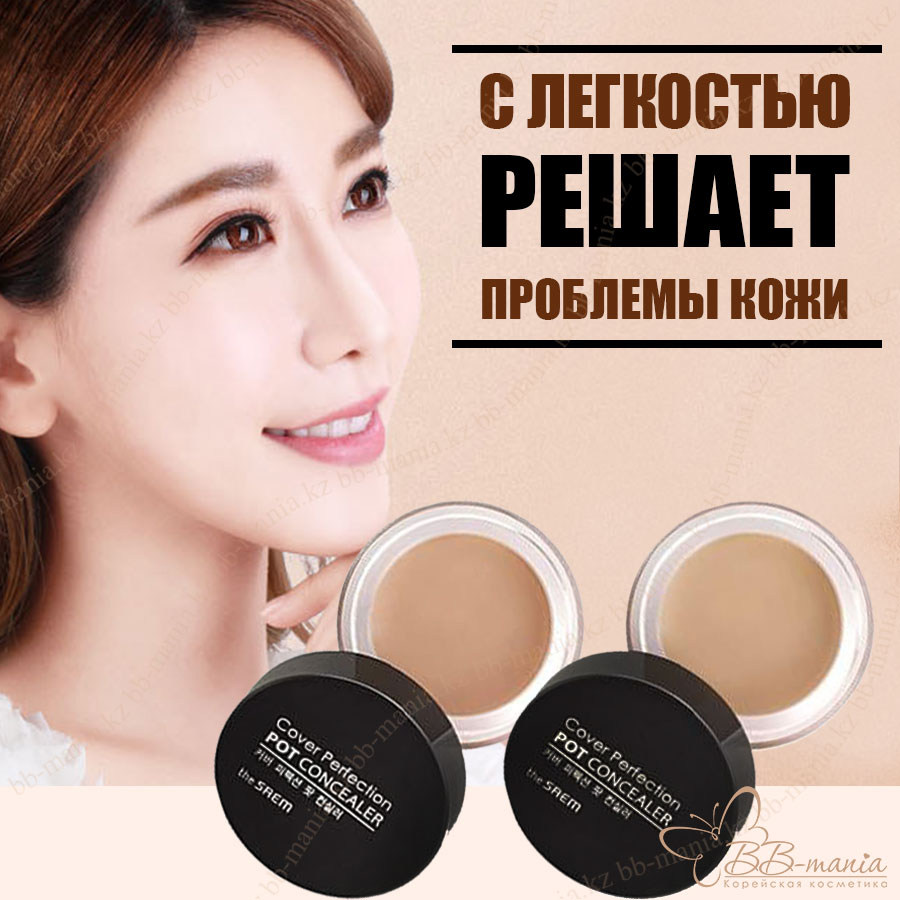 Cover Perfection Pot Concealer [The Saem]