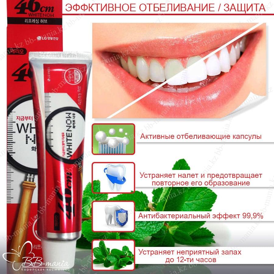 LG 46cm White Now Toothpaste
