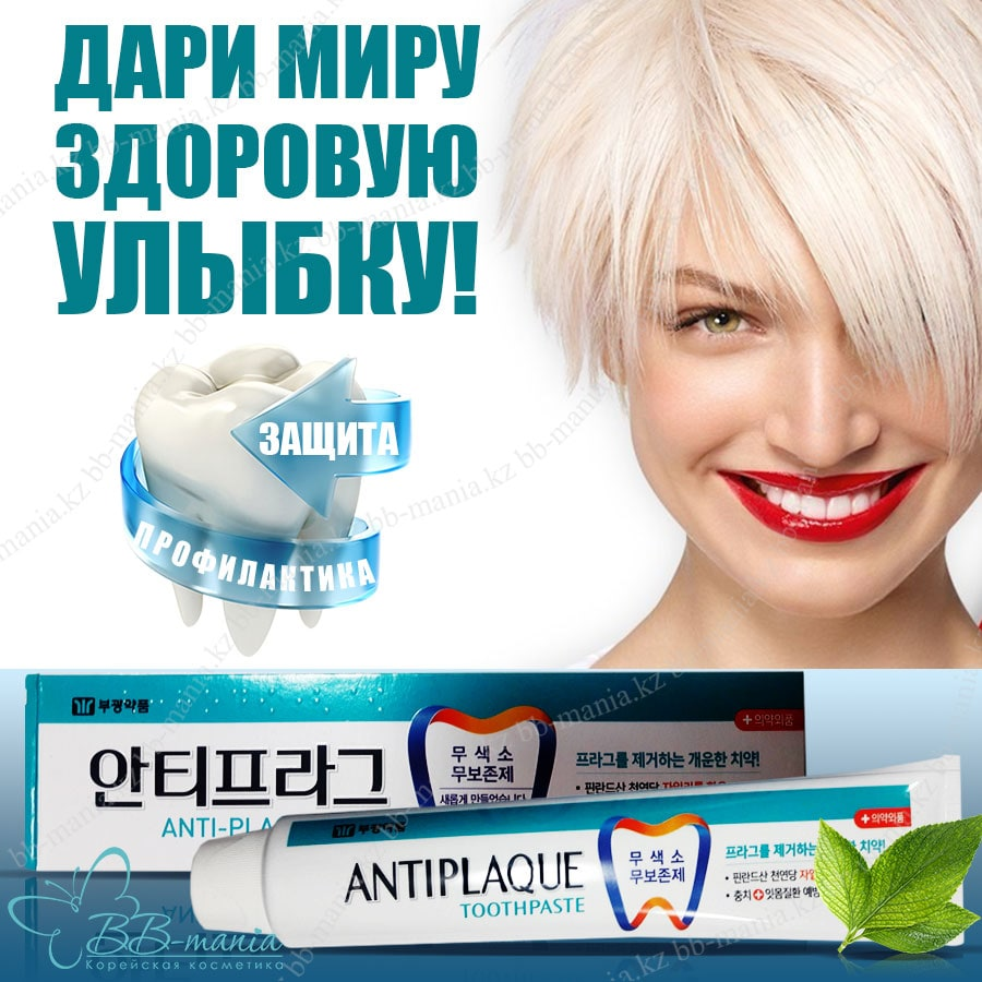 Antiplaque Toothpaste